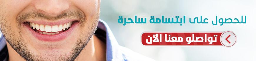 استعد ابتسامتك الجميلة - علاج وزراعة الأسنان في تركيا