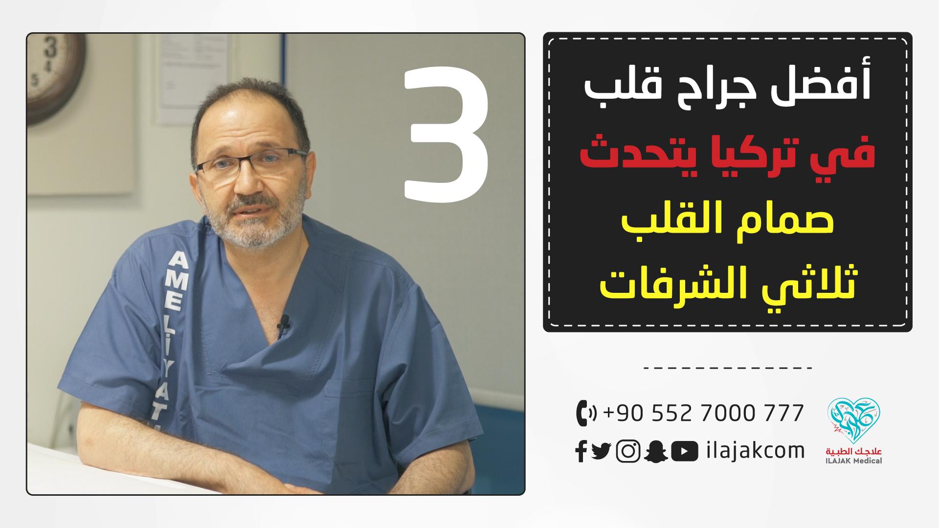 شاهد أفضل جراح قلب في تركيا يتحدث || صمام القلب ثلاثي الشرفات 03