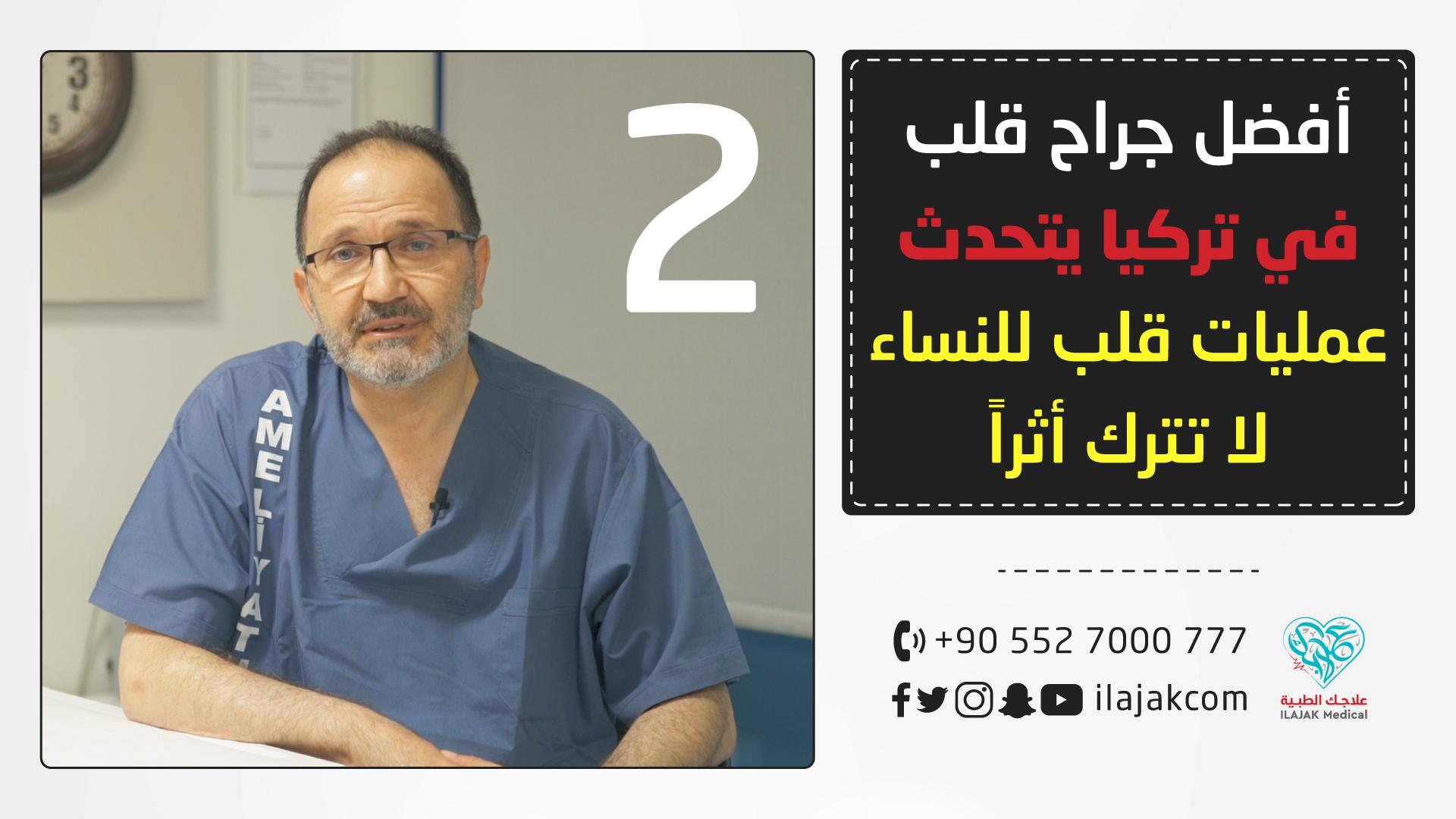 شاهد أفضل جراح قلب في تركيا يتحدث || عمليات قلب للنساء لا تترك أثراً 02