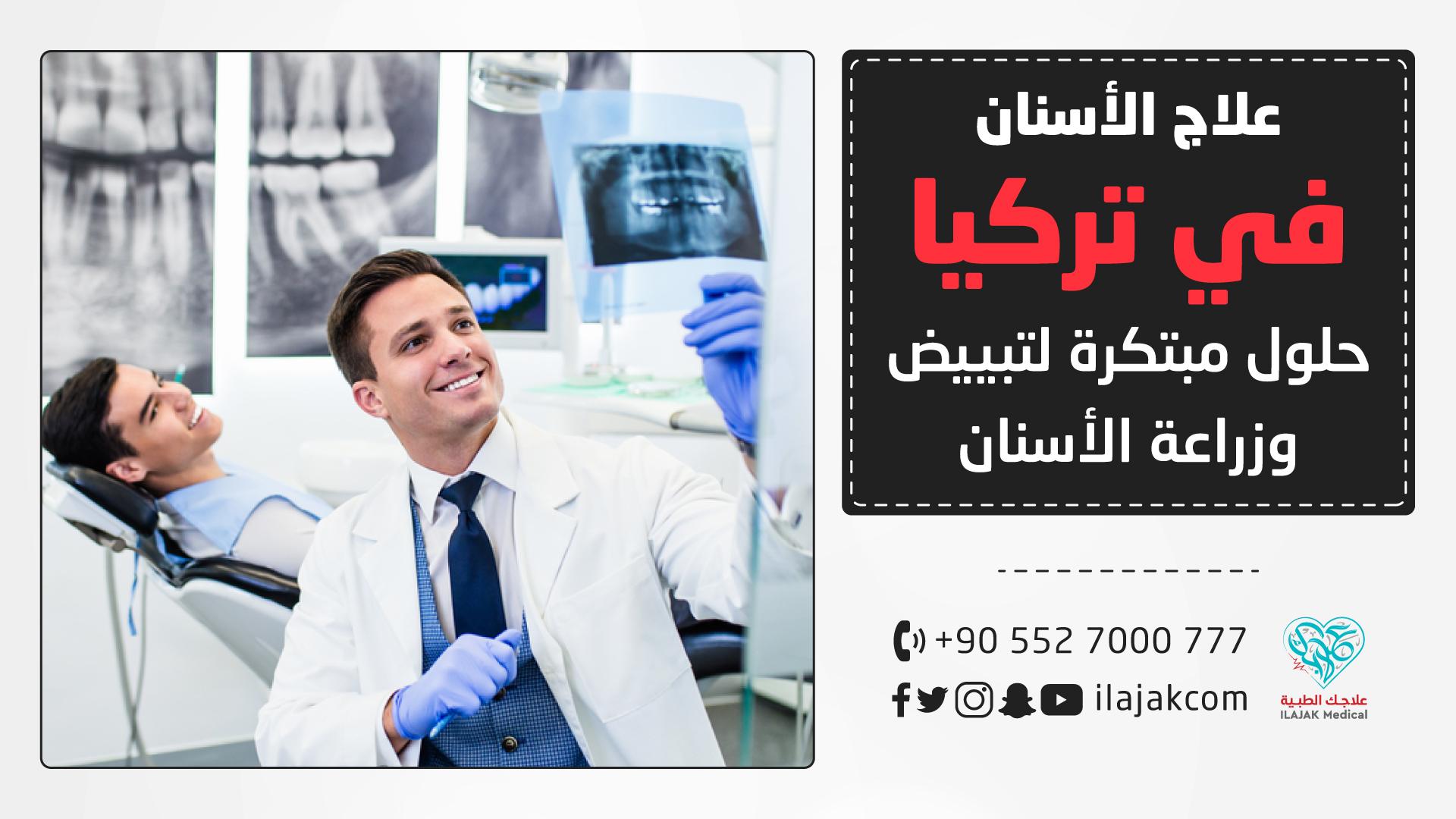 علاج الأسنان في تركيا || حلول مبتكرة لتبييض وزراعة الأسنان